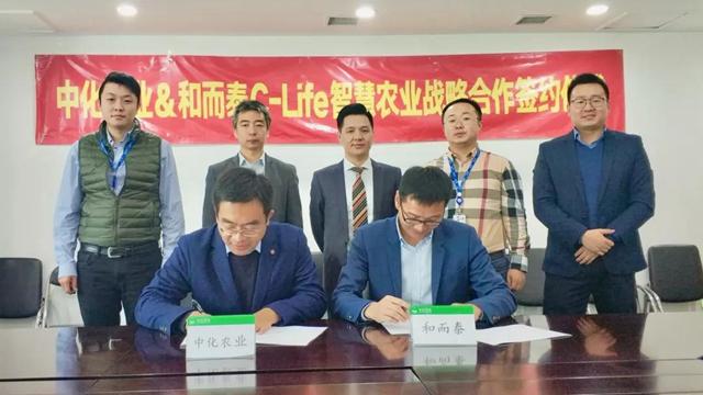 11月19日中化现代农业有限公司与和而泰签署战略合作协议