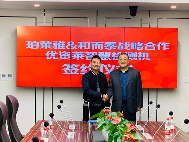 珀莱雅集团CEO方玉友与和而泰副总裁王宏签署战略合作协议