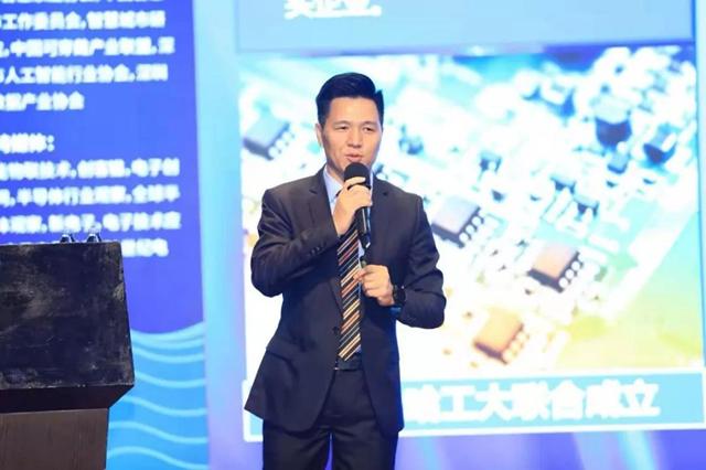 和而泰副总裁黎锦渌发表主题演讲