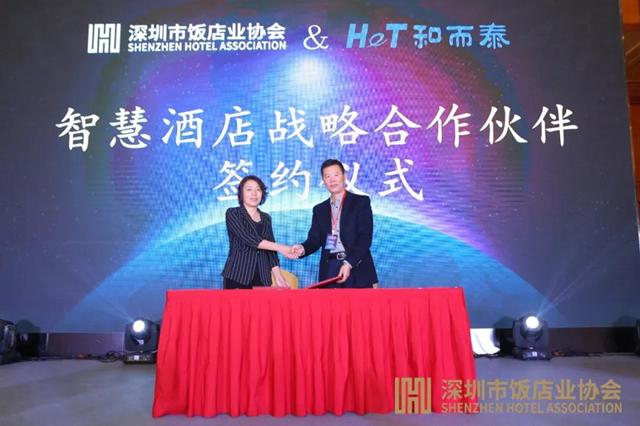 和而泰与深圳市饭店业协会举行了签约仪式,正式确立双方战略合作关系